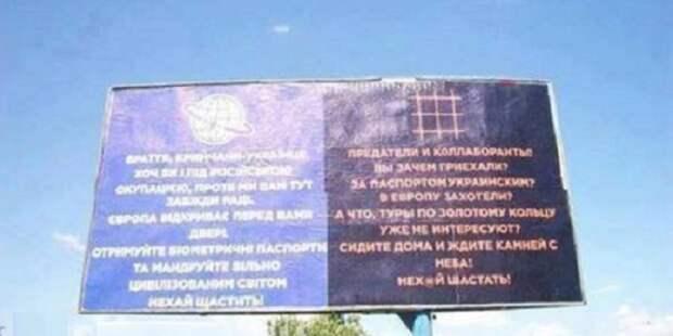 Сидите дома и ждите камней с неба: в Херсоне появились билборды с обращением к крымчанам