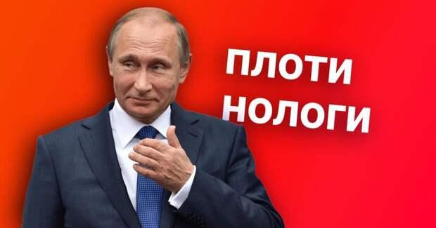 ⚡ Путин поднял налоги. Но не для всех