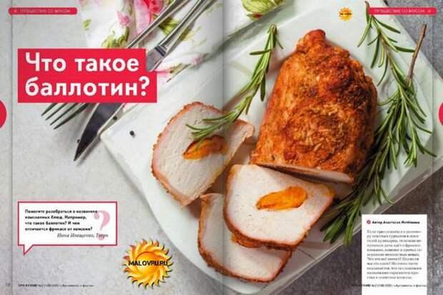 Про кухню №2, июнь 2020