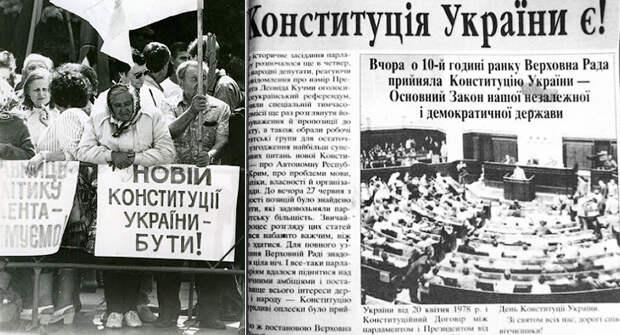 С Днём Конституции, Украина!