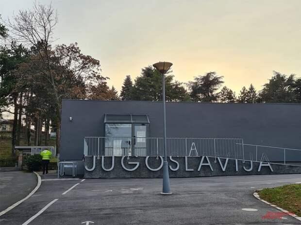 Вход в музей Тито.
