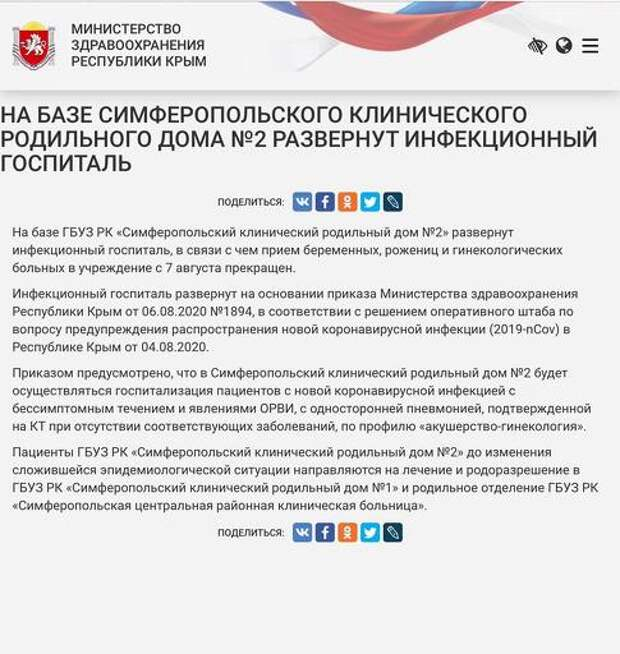Крым бомбануло коронавирусом. Власти упорно молчат.