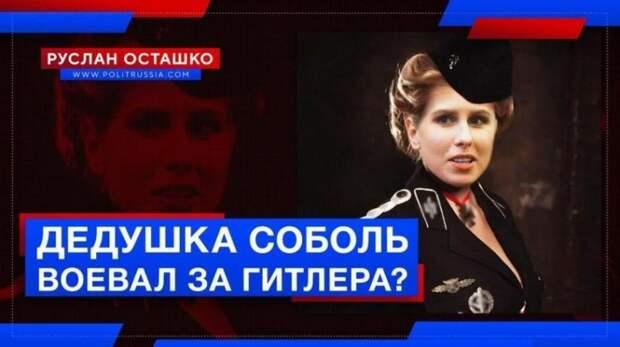Дедушка предательницы Соболь воевал за Гитлера? Яблочко от яблоньки