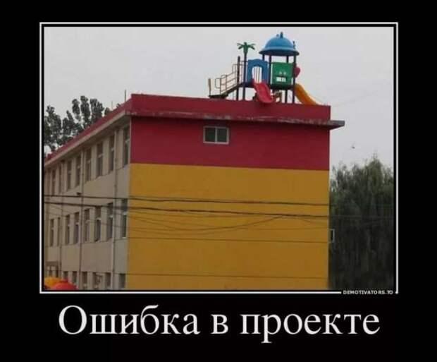 Строительные приколы ошибки и маразмы. Подборка chert-poberi-build-chert-poberi-build-28290421092020-9 картинка chert-poberi-build-28290421092020-9