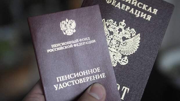 Стало известно, какой будет средняя пенсия в России к 2024 году