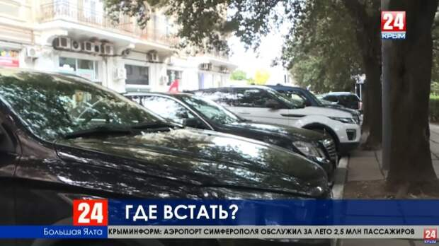 Когда и как в Ялте решат вопрос с парковками