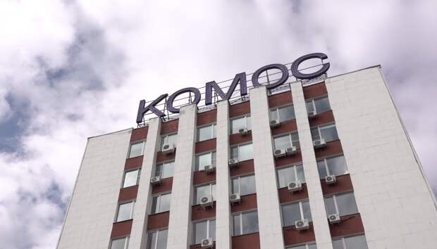 Управляющий «КОМОС ГРУПП» прокомментировал включение предприятия «МИЛКОМ» в перечень системообразующих