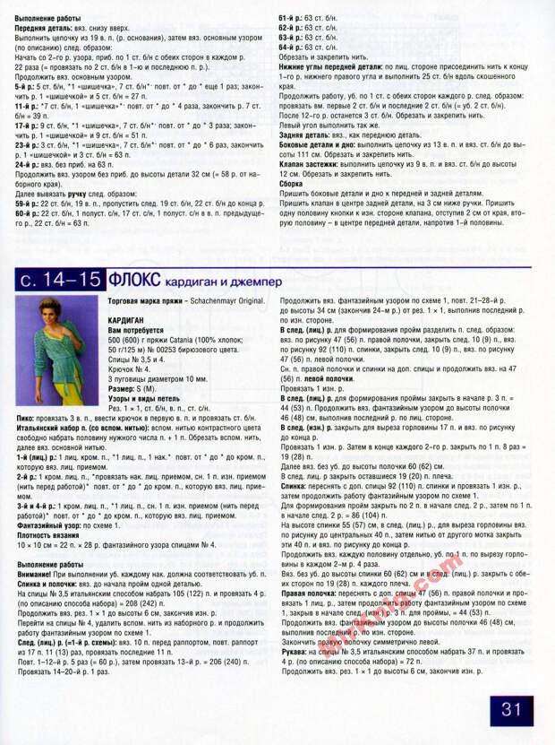 FELICE.№3П 2014 - 紫苏 - 紫苏的博客