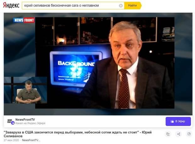 Юрий Селиванов: Когда здравый смысл выпадает в осадок