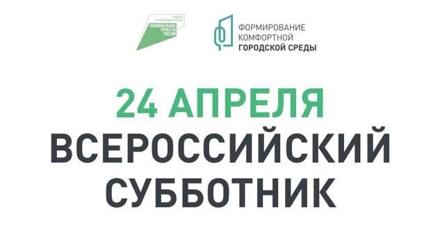 24 апреляРеспублика КрымприметучастиевоВсероссийскомсубботнике