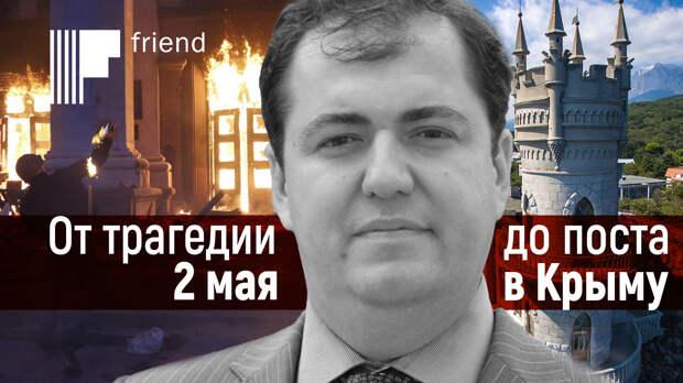 Украинский политик: От трагедии 2 мая до большого поста в Крыму