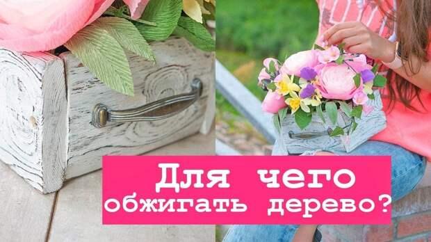 Оригинальная кашпо с цветами из старых досок