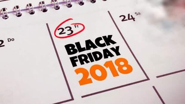 «Черная пятница»: самые выгодные предложения