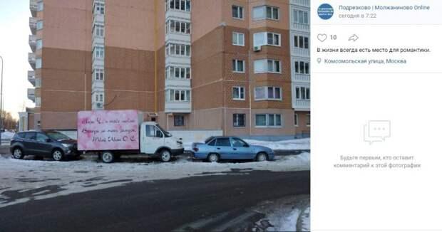 Фото дня: «Газель» на Комсомольской стала посредником в предложении руки и сердца