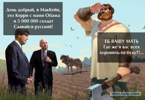 Маккейн нашёл следы КГБ в крушении самолёта...крыша едет не спеша....