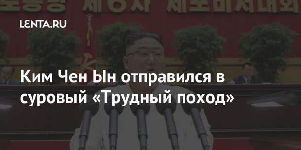 Ким Чен Ын отправился в суровый «Трудный поход»