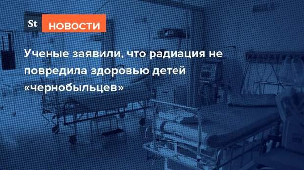 Ученые заявили, что радиация не повредила здоровью детей «чернобыльцев»