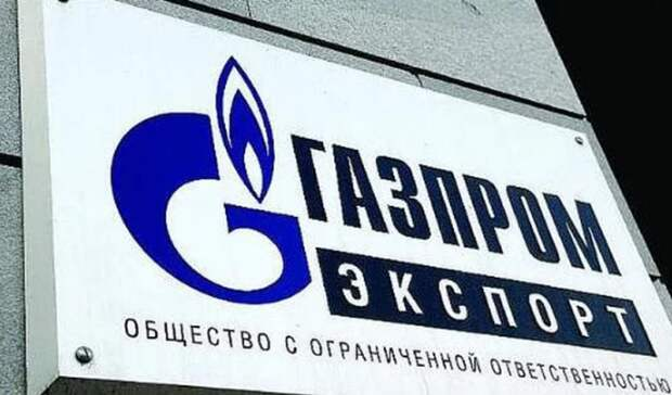 Кпродажам пократкосрочному споту вернулся «Газпром экспорт»