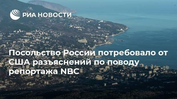 Посольство России потребовало от США разъяснений по поводу репортажа NBC
