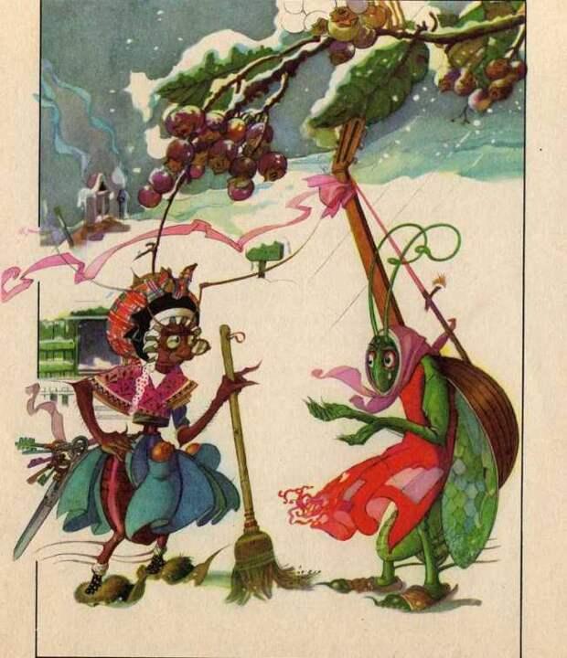 Лафонтен. Басня Цикада и муравей. Иллюстрация