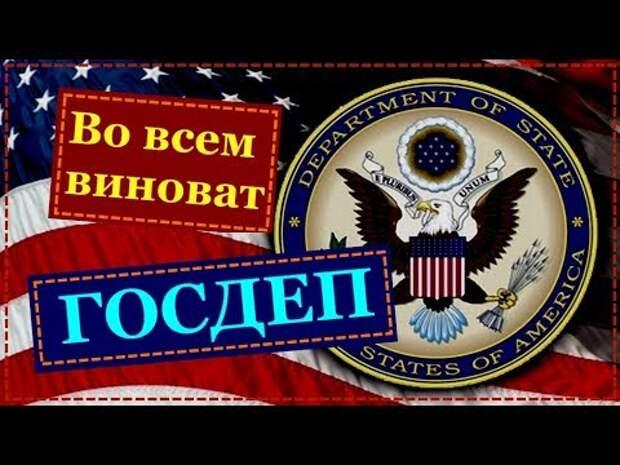 Кремль обвинил в хабаровских событиях Госдеп. Многие ли ему поверят?