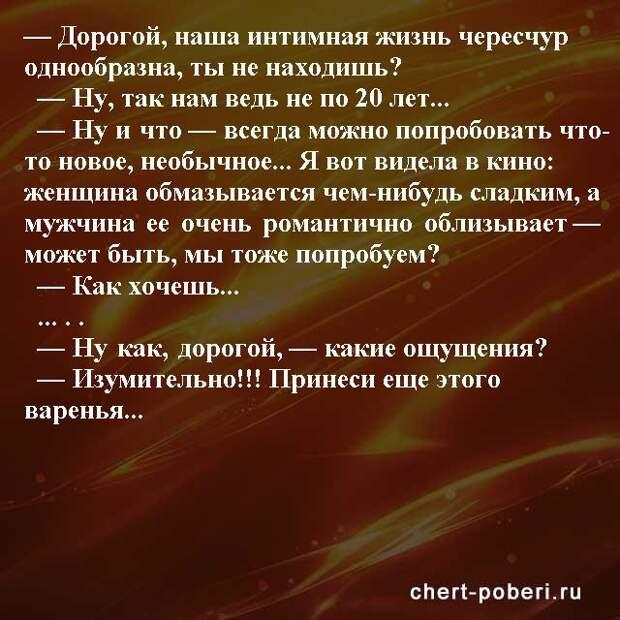 Самые смешные анекдоты ежедневная подборка chert-poberi-anekdoty-chert-poberi-anekdoty-36540603092020-6 картинка chert-poberi-anekdoty-36540603092020-6