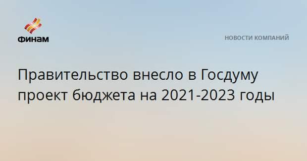 Правительство внесло в Госдуму проект бюджета на 2021-2023 годы