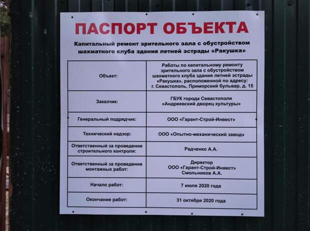 Севастопольцы остались без летней эстрады «Ракушка»