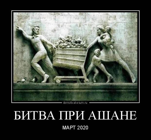 Демотиватор БИТВА ПРИ АШАНЕ МАРТ 2020