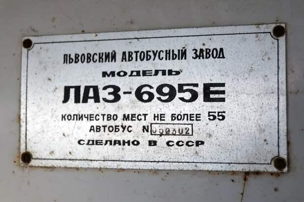 Заводская табличка на перегородке. Внимание на третью цифру заводского номера ЛАЗ, ЛАЗ-695Е, авто, автобус, олдтаймер, реставрация, ретро авто, ретро техника