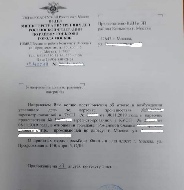 Без суда и следствия: Органы опеки отобрали у матери дочь за шутку