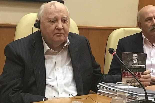 Экс-президент СССР представил свою новую книгу «В меняющемся мире».
