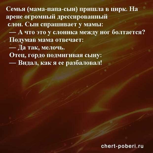 Самые смешные анекдоты ежедневная подборка chert-poberi-anekdoty-chert-poberi-anekdoty-17170329102020-19 картинка chert-poberi-anekdoty-17170329102020-19