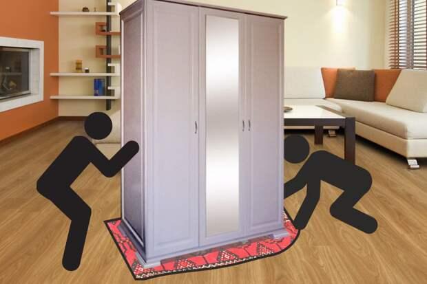 Как передвинуть тяжелый шкаф без ножек, полезные рекомендации