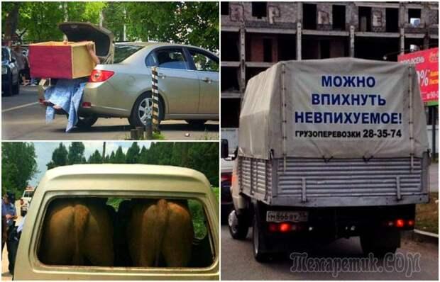 Впихнуть невпихуемое: 17 забавных примеров безумной транспортировки грузов