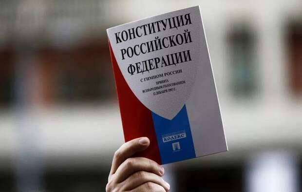 В Госдуме заявили об уже действующих поправках к Конституции