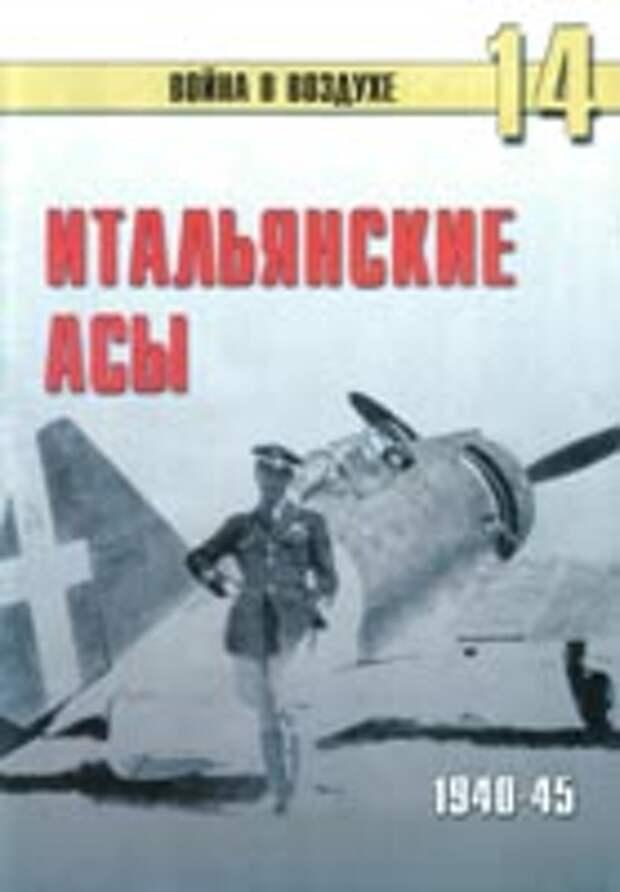 Итальянские асы. 1940-45