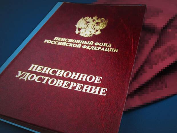 Эксперты объяснили, как можно трактовать высказывания министра финансов Силуанова о будущем пенсий