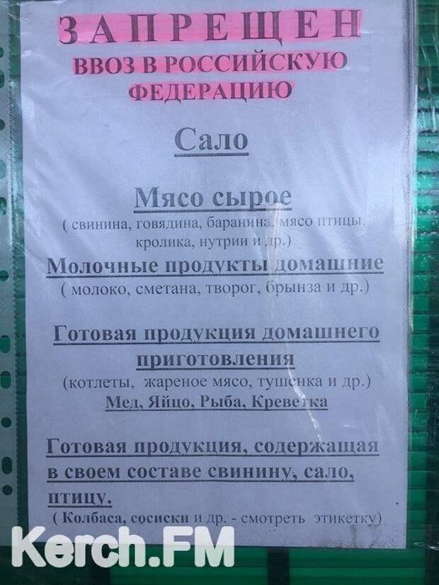 Список продуктов, которые запрещено провозить из Украины в Крым (ФОТО)