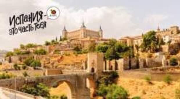 Специальный курс онлайн-академии «Испания»