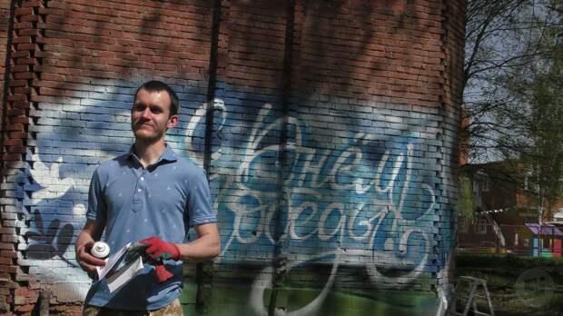 Ижевский художник поздравил ветерана войны с помощью граффити