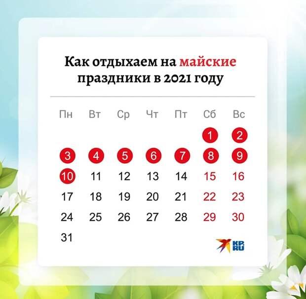 Путин согласился сделать выходными с 1 по 10 мая