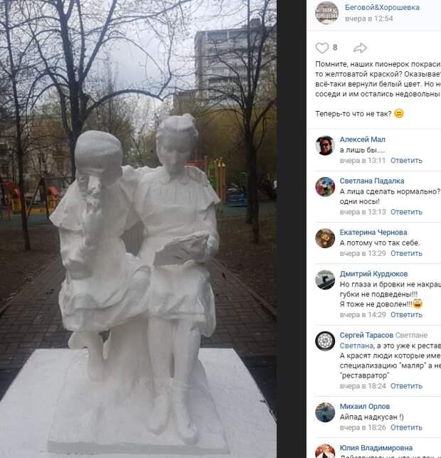 Довольны ли вы реставрацией скульптуры «пионерок»?  — новый опрос