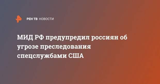МИД РФ предупредил россиян об угрозе преследования спецслужбами США