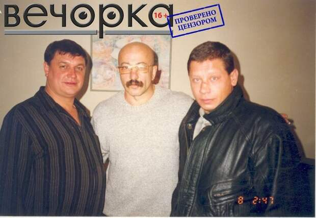 Лидер забайкальской ОПГ Евгений Жаров и его подручный с певцом Александром Розенбаумом (в центре).