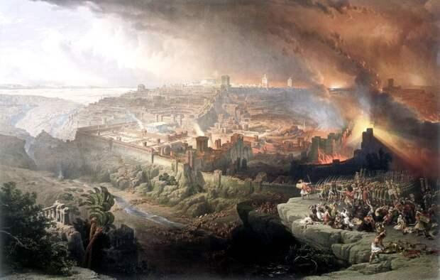 "Картина Дэвида Робертса ""Осада и разрушение Иерусалима римлянами под командованием Тита"""