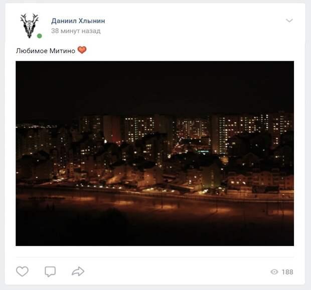 Фото: скриншот со страницы Даниила Хлынина Вконтакте