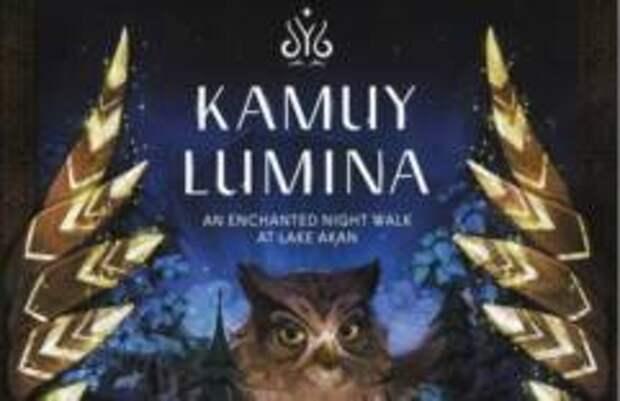 Иллюминация Kamuy Lumina на озере Акан