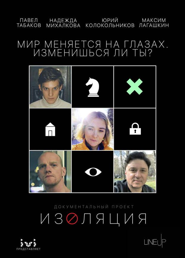 Надежда Михалкова, Максим Лагашкин и Павел Табаков снялись в сериале про изоляцию