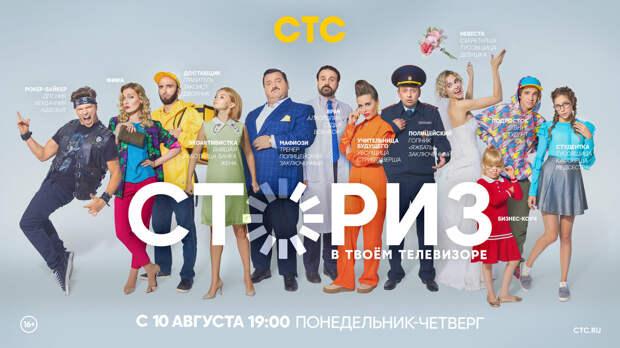 Ольга Кузьмина, Даниил Вахрушев и Юлия Михалкова сняли «Сториз» для СТС